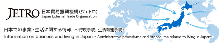 JETRO - Japan External Trade Organization - Information on business and living in Japan - Administrative procedures and procedures related to living in Japan -